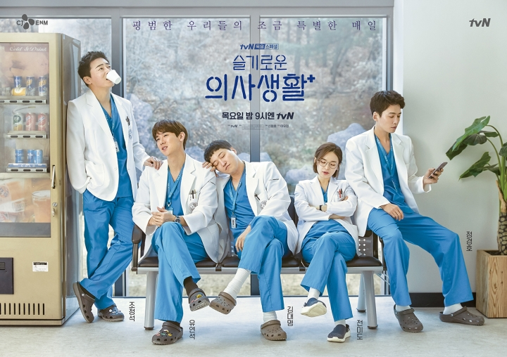 Hospital Playlist: My Ships that Sailed